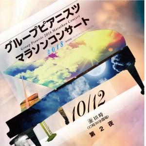 グループピアニスツ2018マラソンコンサート【第2夜】