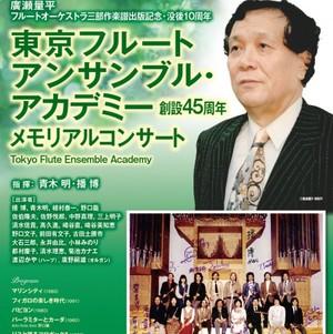 東京フルートアンサンブル・アカデミー メモリアルコンサート