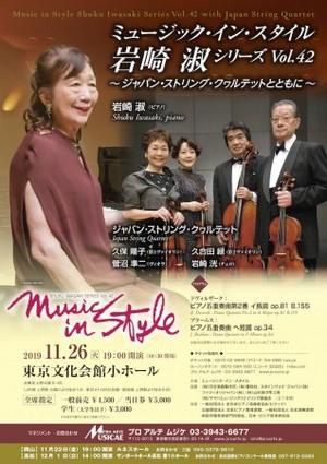 ミュージック・イン・スタイル 岩崎 淑シリーズ vol.42【高松】