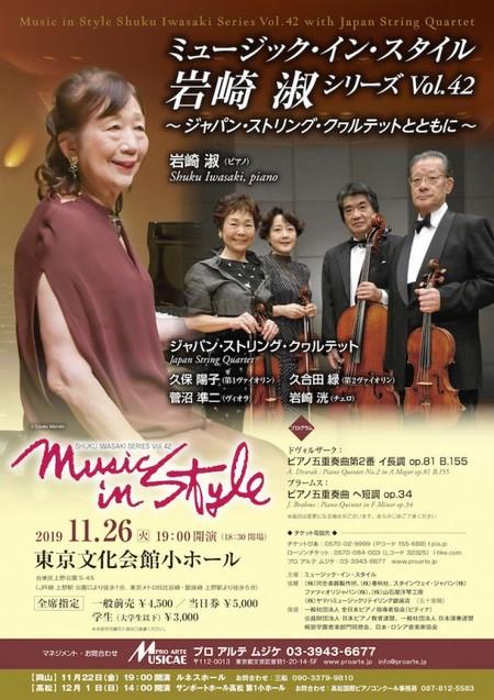 ミュージック・イン・スタイル 岩崎 淑シリーズ vol.42【東京】