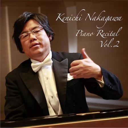 中川賢一ピアノリサイタル Vol.2