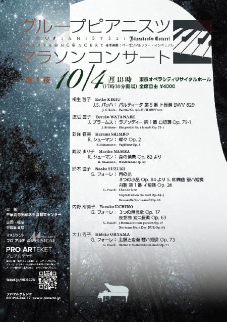 グループピアニスツ2021 マラソンコンサート【第1夜】
