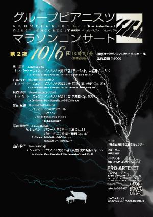 グループピアニスツ2021 マラソンコンサート【第2夜】