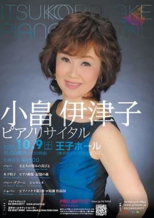 小畠伊津子ピアノリサイタル