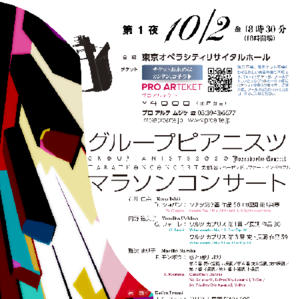 グループピアニスツ2020マラソンコンサート【第1夜】