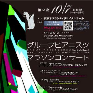 グループピアニスツ2020マラソンコンサート【第2夜】