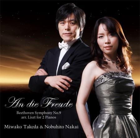 ピアノデュオ 中井恒仁&武田美和子〜歓喜に寄せて〜ベートーヴェン:交響曲第9番