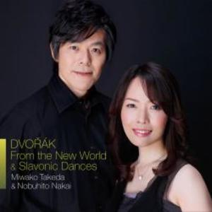 ピアノデュオ 中井恒仁&武田美和子 ドヴォルザーク:新世界より&スラヴ舞曲集