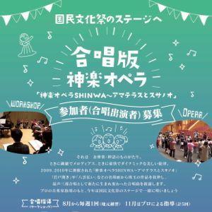 合唱版再演!! & ソリスト達の歌とピアノの響宴(ピアノ/白石光隆&指揮/中川賢一)