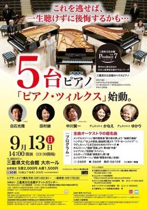 三重県文化会館produceシリーズ vol.7 5台ピアノ(ピアノ/白石光隆&中川賢一&田村 緑)
