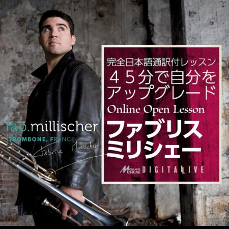 【受講生募集】第5回 ファブリス・ミリシェー(トロンボーン)オンライン・オープン・レッスン