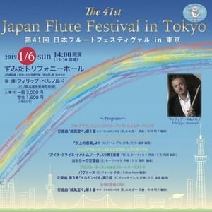第41回日本フルートフェスティヴァル in 東京