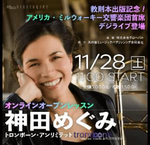 【受講生募集】神田めぐみ(トロンボーン)オンライン・オープン・レッスン