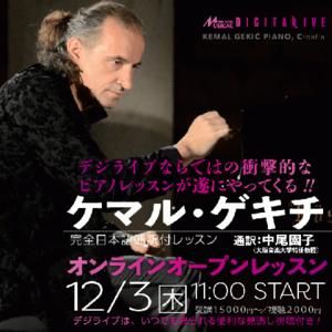【受講生募集】ケマル・ゲキチ(ピアノ)オンライン・オープン・レッスン