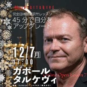 【受講生募集】第7回ガボール・タルケヴィ(トランペット)オンライン オープン レッスン