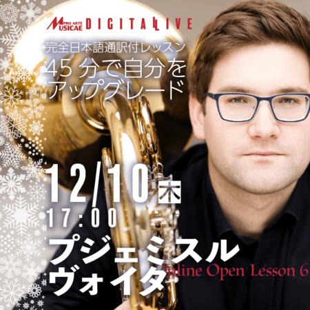 【受講生募集】第6回プジェミスル・ヴォイタ(ホルン)オンライン オープン レッスン