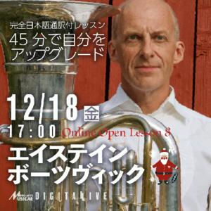 第8回エイステイン・ボーツヴィック(テューバ)オンライン オープン レッスン