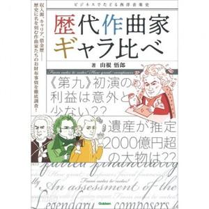 歴代作曲家ギャラ比べ/山根悟郎(著)
