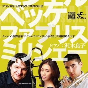 MEET THE GREAT ARTISTS  ミシェル・ベッケ×ファブリス・ミリシェー【名古屋】